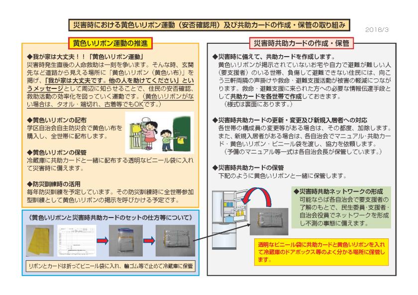 02_共助カード・黄色いリボン運動_1ページ単位_ページ_1