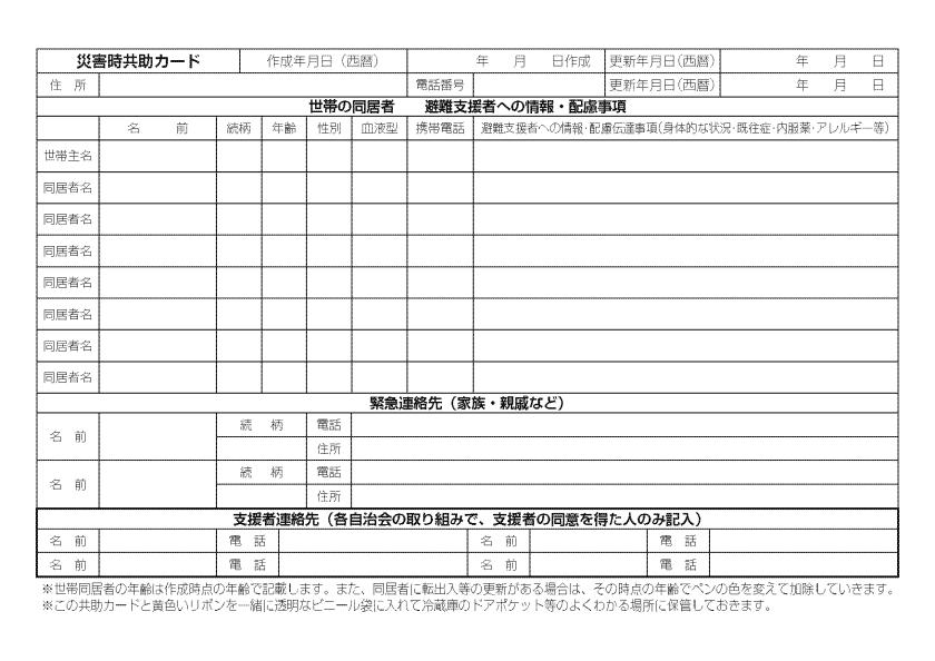 02_共助カード・黄色いリボン運動_1ページ単位_ページ_2