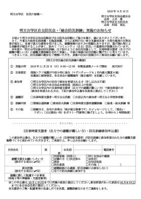 避難訓練案内2018.9